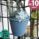 植木鉢 gardens(ガーデンズ) ハンギングエコポット 210 2.5L[八幡化成]【20P03Dec16】【ポイント10倍】