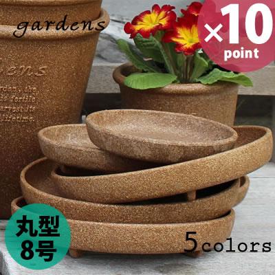 鉢皿gardens(ガーデンズ)エコプレート丸型8号[八幡化成]e暮らしRポイント10倍