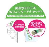 風呂水給水ホースセットPT171-871S-4[三栄水栓製作所]