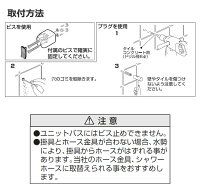 シャワー掛具PS32-85-C[三栄水栓製作所]