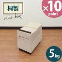 米びつ 桐製ライスボックス 5kg[オスマック]【20P03Dec16】【ポイント10倍】