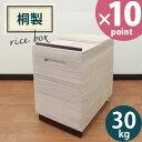 米びつ 桐製ライスボックス 30kg[オスマック]【送料無料】【e暮らしR】【ポイント10倍】