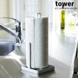 【倍!】キッチンペーパーホルダー タワー(tower)[山崎実業]【P10】【w3】【10P01Mar15】【RCP】