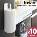 マグネットキッチンペーパーホルダー タワー(tower)[山崎実業]【10P01Oct16】