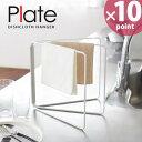 折りたたみ布巾ハンガー Plate(プレート) ホワイト[山崎実業]【20P03Dec16】【ポイント10倍】