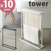 バスタオルハンガー タワー(tower)[山崎実業]【P10】【w3】【10P18Jun16】【CRP】【0301楽天カード分割】