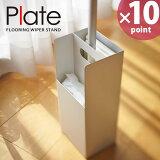 【週末限定】フローリングワイパースタンド Plate(プレート) ホワイト[山崎実業]【ポイント10倍】