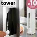 ポリ袋ストッカー タワー(tower)[山崎実業]【20P03Dec16】【ポイント10倍】