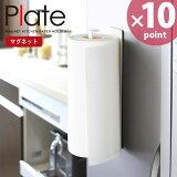 マグネットキッチンペーパーホルダー Plate(プレート) ホワイト[山崎実業]【20P03Dec16】【ポイント10倍】