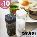 調味料入れ スパイスボトル タワー(tower) [山崎実業] YAMAZAKI【20P03Dec16】【ポイント10倍】