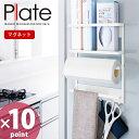 キッチンペーパーホルダー マグネット冷蔵庫サイドラック Plate(プレート) ホワイト[山崎実業]【10P01Oct16】