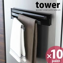 マグネット布巾ハンガー タワー(tower)[山崎実業]【20P03Dec16】【ポイント10倍】