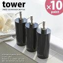 2wayディスペンサーボトル タワー(tower) ブラック 黒 500ml 詰替え容器 [山崎実業]【20P03Dec16】【ポイント10倍】