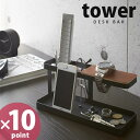 デスクバー タワー(tower)[山崎実業]【20P03Dec16】【ポイント10倍】