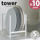 ディッシュラック タワー(tower) S[山崎実業]【20P03Dec16】【ポイント10倍】