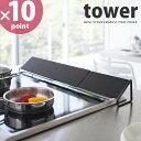 排気口カバー タワー(tower)[山崎実業]【20P03Dec16】【ポイント10倍】