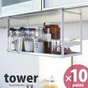 戸棚下調味料ラック タワー(tower)[山崎実業]【20P03Dec16】【ポイント10倍】