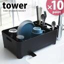 水切りバスケット タワー(tower)[山崎実業]水切りかご 水切りカゴ【20P03Dec16】【ポイント10倍】