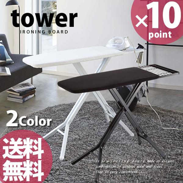 スタンド式アイロン台 タワー(tower) 白 黒 ホワイト ブラック[山崎実業] 【送料無料】【10P05Nov16】【ポイント10倍】