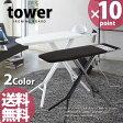 スタンド式アイロン台 タワー(tower) 白 黒 ホワイト ブラック[山崎実業] 【送料無料】【20P03Dec16】【ポイント10倍】