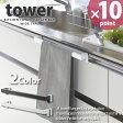 キッチンタオルハンガーバー タワー(tower) ワイド [山崎実業]【20P03Dec16】【ポイント10倍】
