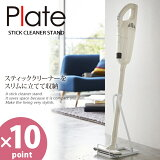 【週末限定】スティッククリーナースタンド プレート(PLATE) [山崎実業]掃除機スタンド【ポイント10倍】