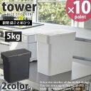 密閉 袋ごと米びつ 5kg 計量カップ付 タワー(tower...