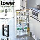 ハンドル付きスリムワゴン タワー(tower)[山崎実業]隙間ラック すき間 天然木 スチール キッチンラック ダンドリーラック ストレージラック おしゃれ 箱入 組立式