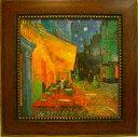 「夜のカフェテラス」ゴッホ(世界の名画・ゴッホアートポスター[絵画通販])【壁掛けフック付き】【絵のある暮らし】