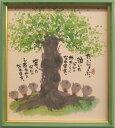 「だいじょうぶ。…」御木幽石(癒し作家 御木幽石色紙絵)[絵画通販]大樹・お地蔵様・お地蔵さま・色紙・癒し・贈り物・ギフト・プレゼント・絵画・色紙・絵