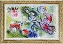 「ロミオとジュリエット」マルク シャガール(世界の名画・シャガール アートポスター[絵画通販])【絵のある暮らし】【壁掛けフック】
