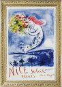 「天使の湾」マルク シャガール(世界の名画・シャガール アートポスター[絵画通販])【絵のある暮らし】【壁掛けフック】