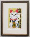 「千客万来」 【招きねこ・猫・ネコ】吉岡浩太郎 【版画作品】