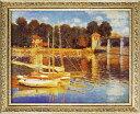 【送料無料】「アルジャントゥイユの橋」モネ(世界の名画・モネ・[絵画通販])【壁掛けフック付き】【絵のある暮らし】