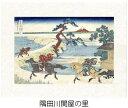 「隅田川関屋の里」(すみだがわせきやのさと)葛飾北斎(世界遺産登録、冨嶽三十六景から見る富士山シリー