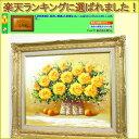 「黄色い薔薇」SOO 楽天ランキング1位獲得作品【送料無料/通信販売】(F8サイズ油彩画[油絵](直