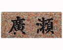 新築・リフォームに天然石の高級玄関表札 バーミリオン【福彫】...