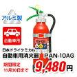 【2016年製】日本ドライ PAN-10AG(I) 自動車用 ABC粉末消火器 10型 加圧式 (アルミ製)ブラケット付 ※リサイクルシール付