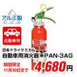 【2016年製】日本ドライ PAN-3AG 自動車用 ABC粉末消火器 3型(アルミ製)ブラケット付 ※リサイクルシール付