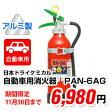 【2016年製】日本ドライ PAN-6AG(I) 自動車用 ABC粉末消火器 6型(アルミ製)ブラケット付 ※リサイクルシール付