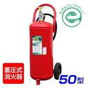 【2019年製】日本ドライ PAN-50WXe 蓄圧式 大型 ABC粉末消火器 50型 車載式 ※リサイクルシール付