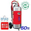 【2020年製】ハツタ PEP-50S 大型 ABC粉末消火器 50型 蓄圧式 ステンレス製 ※リサイクルシール付