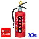 【2016年製】ヤマト YA-10XIII ABC粉末消火器 10型 蓄圧式 ※リサイクルシール付