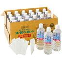 高賀の森水5年保存水 (500ml×24本入り) 1ケースセット