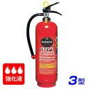 【2020年製】ハツタ ALS-3 強化液(アルカリ性) 消火器 3型 蓄圧式 ※リサイクルシール付