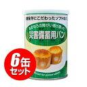 災害備蓄用パン 6缶セット(味のバリエーションを選べます)