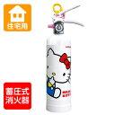 【2016年製】ハツタ ハローキティ住宅用消火器(ホワイト:HK1-WF) 蓄圧式 ※リサイクルシール付