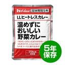 【業務用】ハウス LLヒートレスカレー(温めずにおいしい野菜カレー)
