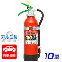 【2020年製】日本ドライ PAN-10AG(I) 自動車用 ABC粉末消火器 10型 加圧式 (アルミ製)ブラケット付 ※リサイクルシール付