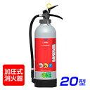 【2016年製】日本ドライ PAN-20AP(I) ABC粉末消火器 20型 加圧式 (アルミ製) ※リサイクルシール付